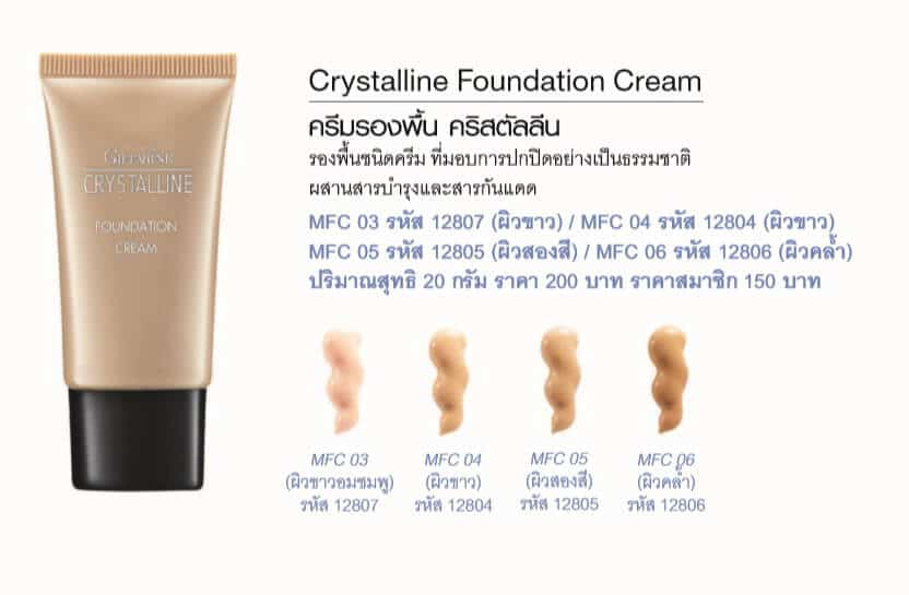 ครีมรองพื้น คริสตัลลีน กิฟฟารีน, Giffarine Crystalline Foundation Cream, รองพื้นถูกและดี, ครีมรองพื้นกิฟฟารีน