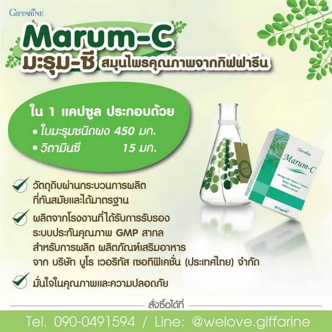 มะรุมซี กิฟฟารีน, marum c กิ ฟ ฟา รี น, Giffarine Marum C, มะรุม กิฟฟารีน