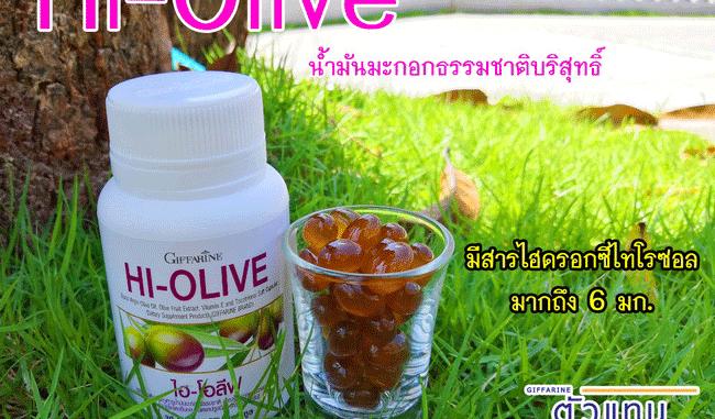 ไฮโอลีฟ กิฟฟารีน, น้ำมันมะกอก กิฟฟารีน, น้ำมันมะกอกเข้มข้น