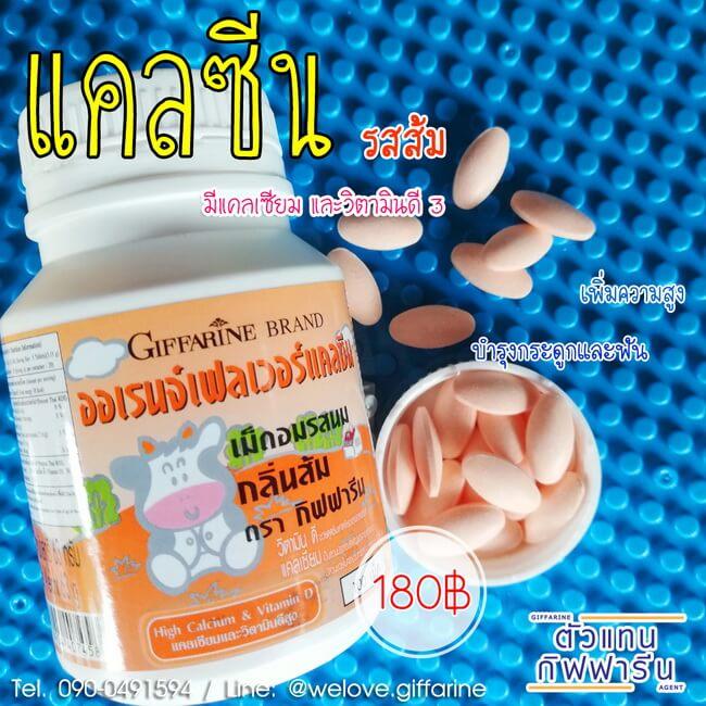 กิฟฟารีน แคลซีน Calcine รสส้ม