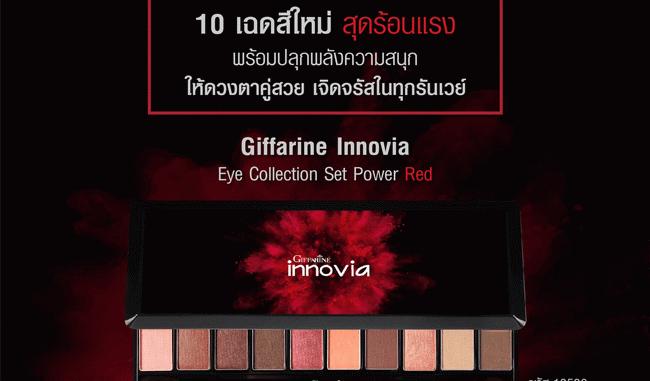 อินโนเวีย อาย เซ็ท พาวเวอร์เรด, Giffarine Innovia Eye Collection Set Power Red, อายแชโดว์กิฟฟารีน, อายแชโดว์กิฟฟารีน ตัวใหม่, อินโนเวีย อายแชโดว์, อายแชโดว์กิฟฟารีน 10 สีใหม่