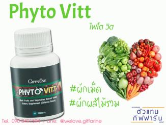 ไฟโตวิต กิฟฟารีน, Giffarine Phyto Vitt, ผักเม็ด กิฟฟารีน, สารสกัดจากผักและผลไม้รวม