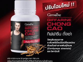 Giffarine Chong Cao, กิฟฟารีน ถั่งเช่า