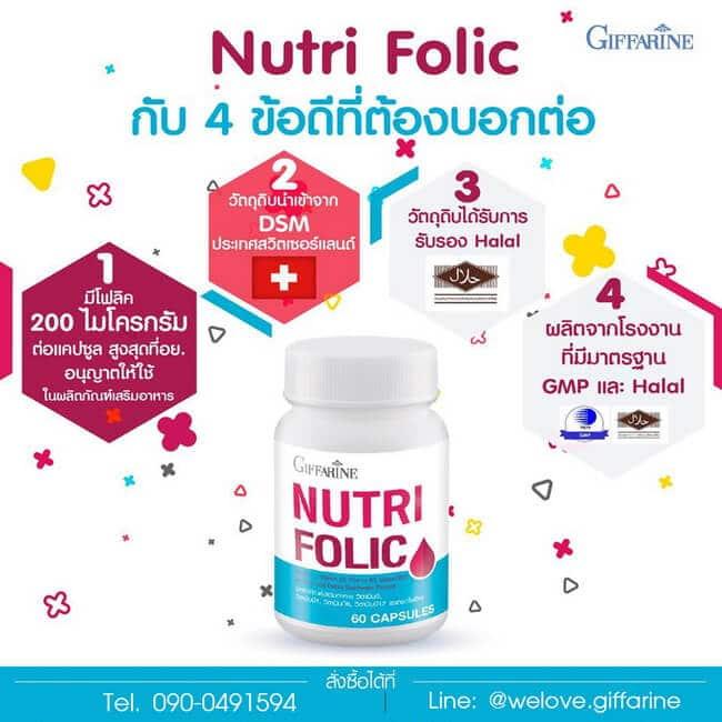นูทริ โฟลิค กิฟฟารีน Nutri Folic ป้องกันโลหิตจาง ทาลัสซีเมีย ป้องกันการผิดปกติของทารก