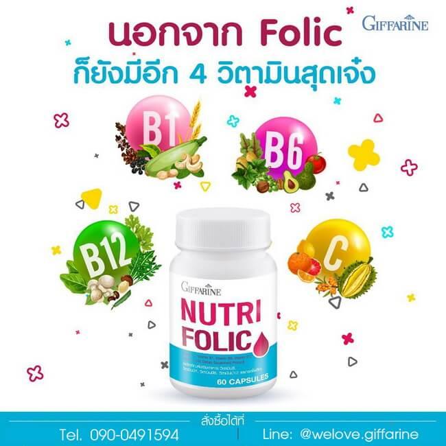 นูทริ โฟลิค กิฟฟารีน Nutri Folic  อาหารเสริมคนท้อง