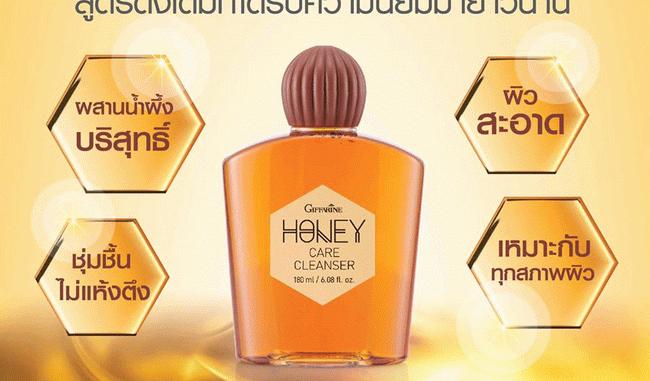 กิฟฟารีน ฮันนี่ แคร์ คลีนเซอร์ Honey Care Cleanser