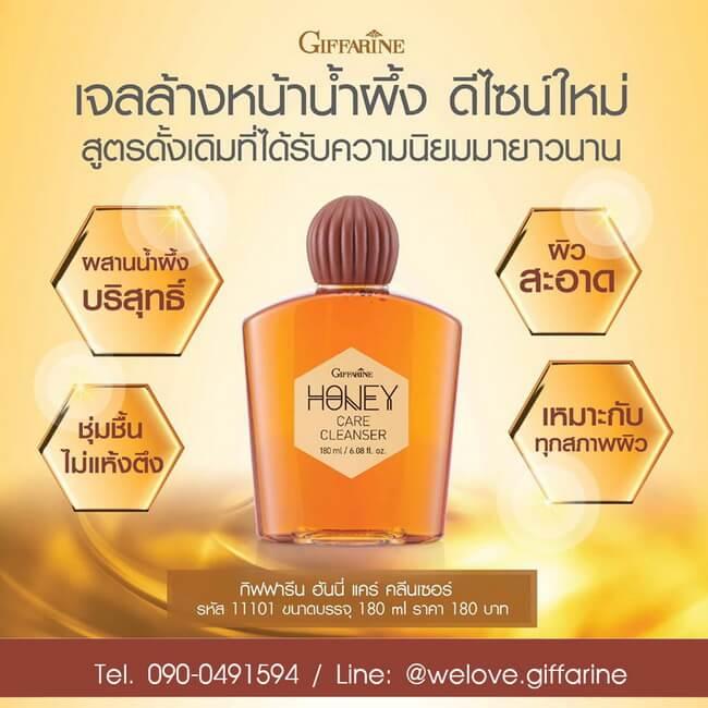 ครีมล้างหน้าน้ำผึ้ง กิฟฟารีน ฮันนี่ แคร์ คลีนเซอร์ Honey Care Cleanser