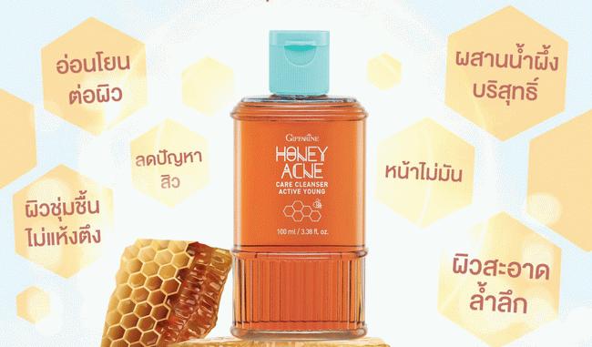 เจลน้ำผึ้งกิฟฟารีน, เจลน้ำผึ้งรักษาสิว กิฟฟารีน, เจลน้ำผึ้งล้างหน้า กิฟฟารีน, เจลน้ำผึ้งวัยรุ่น กิฟฟารีน