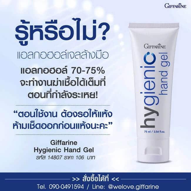 giffarine hygienic hand gel
