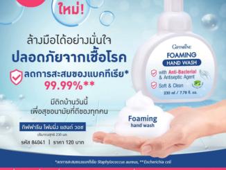 กิฟฟารีน โฟมมิ่ง แฮนด์ วอช Foaming Hand Wash