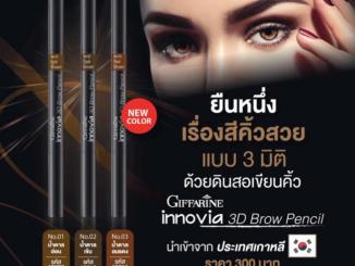 Giffarine Innovia 3D Brow Pencil
