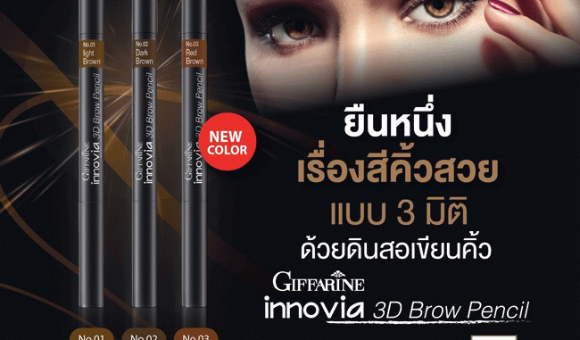 Giffarine Innovia 3D Brow Pencil